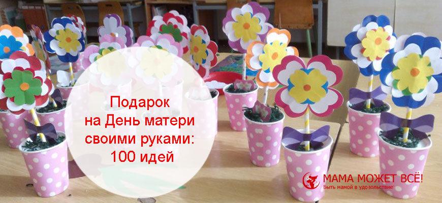 подарок на день матери своими руками в детском саду младшая группа фото